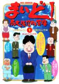 まいど!南大阪信用金庫(1)
