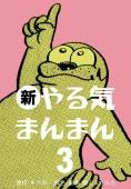 新やる気まんまん(3)