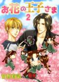 お花の王子さま(2)