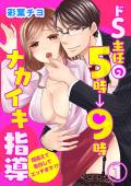 ドS主任の5時→9時ナカイキ指導~間違えて告白してエッチまで!?~1