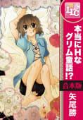 【合本版】本当にHなグリム童話!? 全3巻