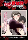 危険な愛体験special vol.5