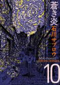 蒼き炎(10)