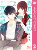 霜月先生の甘くない恋愛講座(2)