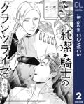 【単話売】純潔☆騎士のグランツライゼ~帰り道~(2)