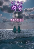 さよなら群青(4)