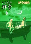 さよなら群青(3)