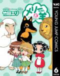 メリーちゃんと羊(6)