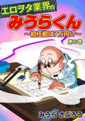 エロヲタ業界のみうらくん~初任給は7万円!?~(5)