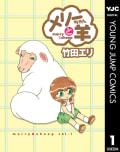 メリーちゃんと羊(1)