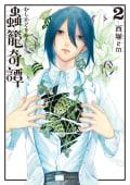 蟲籠奇譚(2)