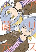 アリスと蔵六(3)
