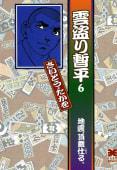 雲盗り暫平(6)