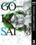 GOKUSAI(3)