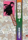 雲盗り暫平(4)