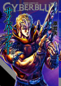 CYBERブルー ゼノンコミックDX版(2)