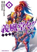 義風堂々!! 直江兼続 ~前田慶次 月語り~ ゼノンコミックDX版(4)
