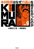 KIMURA vol.9 ~木村政彦はなぜ力道山を殺さなかったのか~