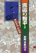 雲盗り暫平(2)