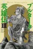 プルターク英雄伝─エロビオグラフィア─(3)