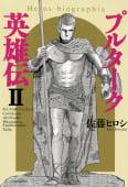 プルターク英雄伝─エロビオグラフィア─(2)