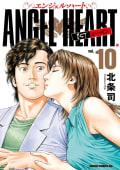 エンジェル・ハート 1stシーズン ゼノンコミックDX版(10)
