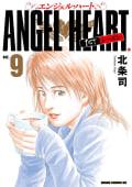 エンジェル・ハート 1stシーズン ゼノンコミックDX版(9)