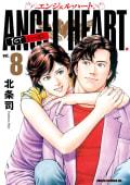 エンジェル・ハート 1stシーズン ゼノンコミックDX版(8)