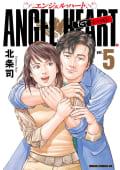 エンジェル・ハート 1stシーズン ゼノンコミックDX版(5)