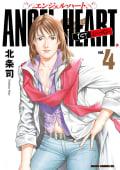 エンジェル・ハート 1stシーズン ゼノンコミックDX版(4)