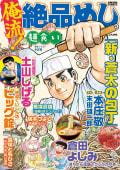 俺流!絶品めし Vol.4 麺食い