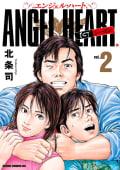 エンジェル・ハート 1stシーズン ゼノンコミックDX版(2)
