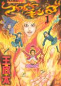 ファイアキング マジカル・マンガ・オペラ(1)