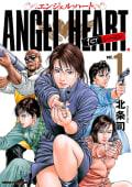 エンジェル・ハート 1stシーズン ゼノンコミックDX版(1)