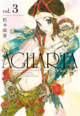 AGHARTA - アガルタ - 【完全版】(3)