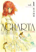 AGHARTA - アガルタ - 【完全版】(1)
