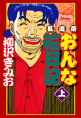 乱造斎おんな絵日記(上)