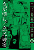 夜が掴む/庶民御宿 つげ義春作品集(10)