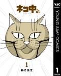 ネコ中。(1)