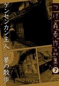 ゲンセンカン主人/夢の散歩 つげ義春作品集(7)