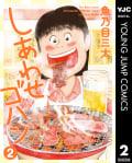 しあわせゴハン(2)