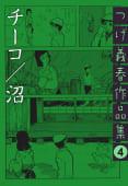 チーコ/沼 つげ義春作品集(4)