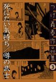 死にたい気持ち/噂の武士 つげ義春作品集(3)