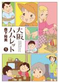 大阪ハムレット(5)