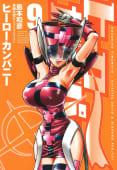 ヒーローカンパニー(9)