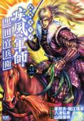 義風堂々!! 疾風の軍師 -黒田官兵衛-(2)