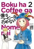 僕はコーヒーがのめない(2)
