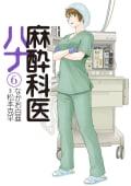 麻酔科医ハナ(6)