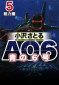 AO6 青の6号(5) 総力編