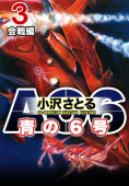AO6 青の6号(3) 会戦編